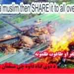 برمايي مسلمانان ۵