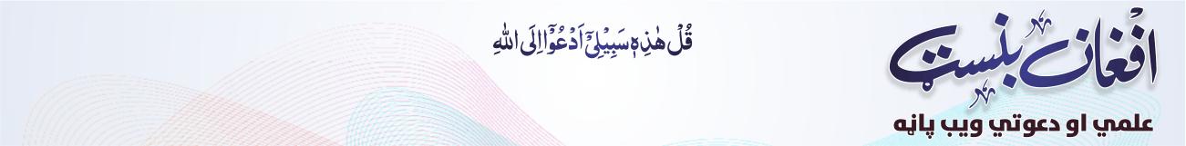 افغان بنسټ