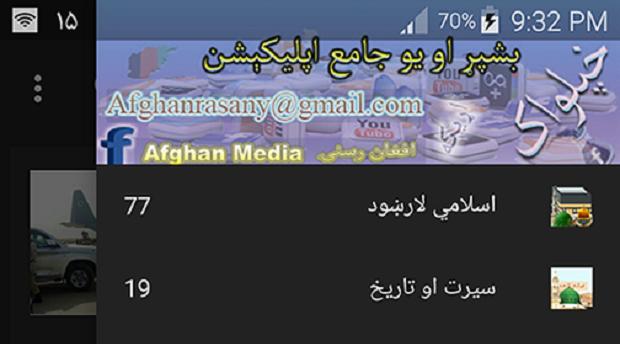 afghan madia