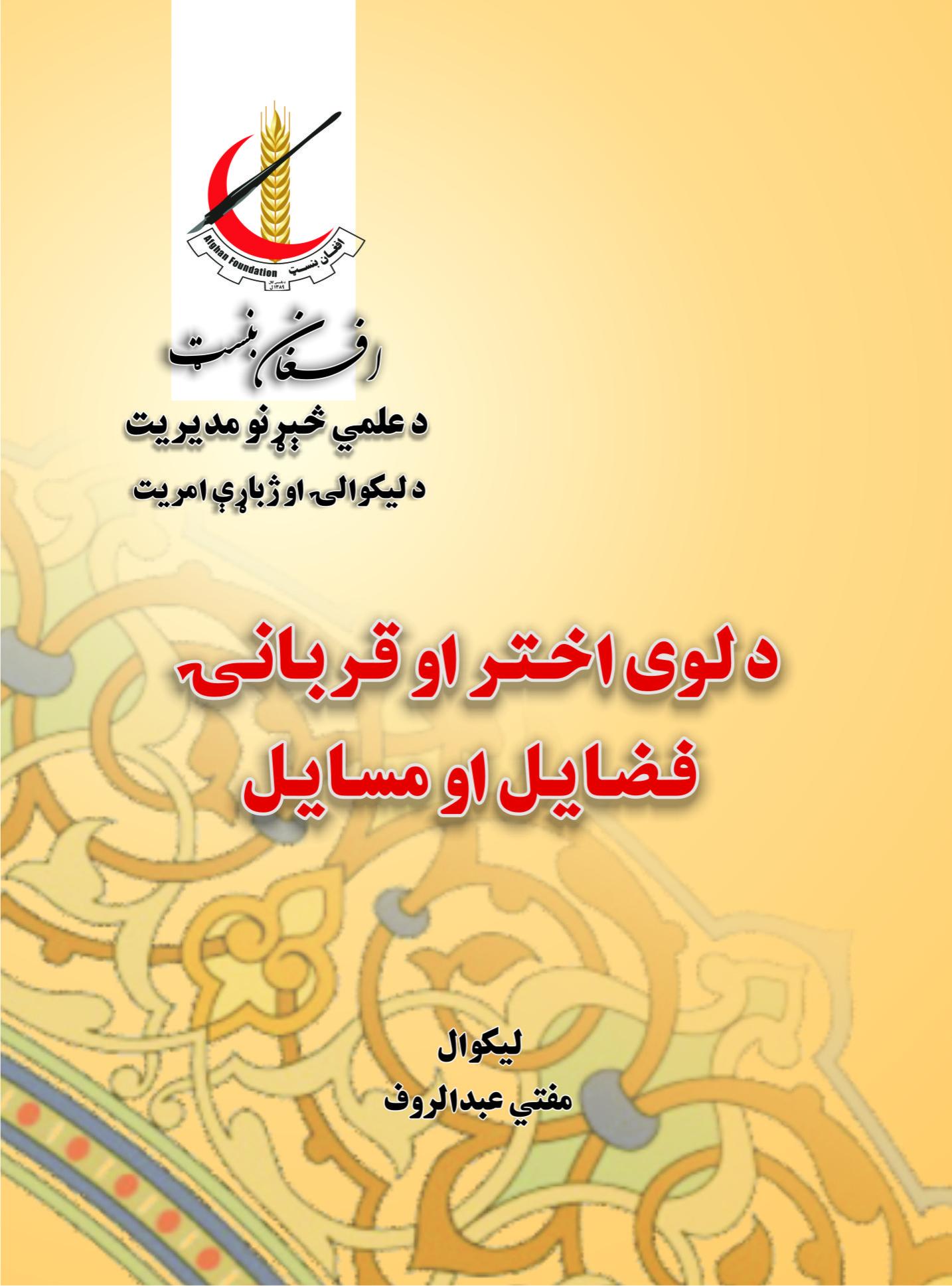Qurbani Book
